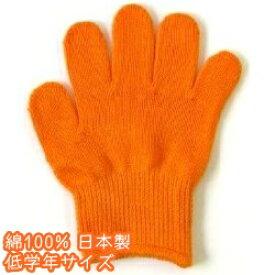 カラー軍手 綿100%日本製[小学校低学年]オレンジ【今治タオルの糸で編みました】【ラッキーシール対応】