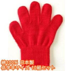 カラー軍手[小学校低学年]赤10組セット【今治タオルの糸】綿100%日本製