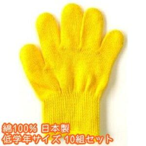 カラー軍手[小学校低学年]黄色10組セット【今治タオルの糸】綿100%日本製ポイント2倍