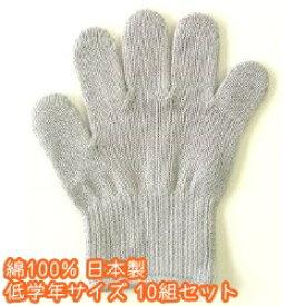 カラー軍手[小学校低学年]グレイ10組セット【今治タオルの糸】綿100%日本製