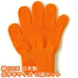 カラー軍手 綿100%日本製お得10組セット[小学校低学年]オレンジ【今治タオルの糸で編みました】【ラッキーシール対応】