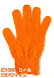 カラー軍手 綿100%日本製[小学校高学年]オレンジ【今治タオルの糸で編みました】【ラッキーシール対応】