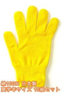 カラー軍手[小学校高学年]黄色10組セット【今治タオルの糸】綿100%日本製ポイント2倍