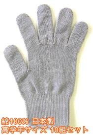 カラー軍手[小学校高学年]グレイ10組セット【今治タオルの糸】綿100%日本製