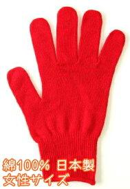 カラー軍手[女性]赤【今治タオルの糸】綿100%日本製