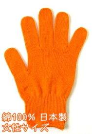 カラー軍手 綿100%日本製[女性]オレンジ【今治タオルの糸で編みました】【ラッキーシール対応】