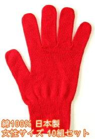 カラー軍手[女性]赤10組セット【今治タオルの糸】綿100%日本製