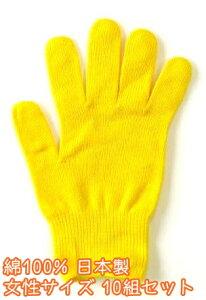 カラー軍手[女性]黄色10組セット【今治タオルの糸】綿100%日本製ポイント2倍