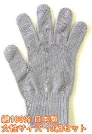 カラー軍手[女性]グレイ10組セット【今治タオルの糸】綿100%日本製