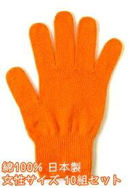 カラー軍手 綿100%日本製お得10組セット[女性]オレンジ【今治タオルの糸で編みました】【ラッキーシール対応】