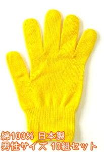 カラー軍手[男性]黄色10組セット【今治タオルの糸】綿100%日本製ポイント2倍