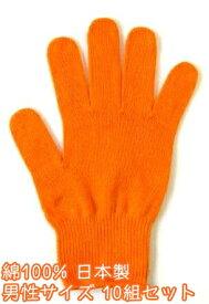 カラー軍手 綿100%日本製お得10組セット[男性]オレンジ【今治タオルの糸で編みました】【ラッキーシール対応】