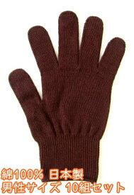 カラー軍手[男性]茶色10組セット【今治タオルの糸】綿100%日本製