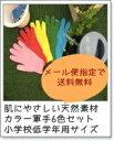 カラー軍手/日本製/綿100%[低学年6色セット]メール便送料無料【smtb-KD】子供用 カラー手袋[ガーデニング・学校行事・コスプレ衣装に]