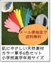 カラー軍手/日本製/綿100%[高学年6色セット]メール便送料無料【smtb-KD】子供用 カラー手袋[ガーデニング・学校行事・コスプレ衣装に]