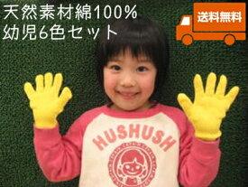 カラー軍手[綿100%日本製][幼児6色セット]【今治タオルの糸で編みました】送料無料【smtb-KD】運動会・体育祭に