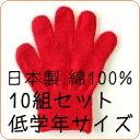 カラー軍手 日本製 綿100%お得10組セット[小学校低学年]赤子供用 カラー手袋[紫外線UV日焼け対策・イベント・コスプレ衣装に]