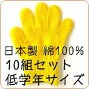 カラー軍手 日本製 綿100%お得10組セット[小学校低学年]黄色子供用 カラー手袋[紫外線UV日焼け対策・イベント・コスプレ衣装に]