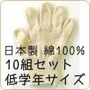 カラー軍手/日本製/綿100%お得10組セット[小学校低学年]肌色子供用 カラー手袋[ガーデニング・学校行事・コスプレ衣装に]