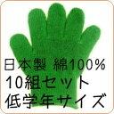 カラー軍手/カラー手袋/綿100%お得10組セット[小学校低学年]緑子供用 日本製カラー軍手[ガーデニング・お遊戯会衣装・防災に]