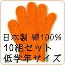 カラー軍手 日本製 綿100%お得10組セット[小学校低学年]オレンジ子供用 カラー手袋[紫外線UV日焼け対策・イベント・コスプレ衣装に]