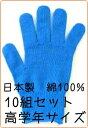 カラー軍手 日本製 綿100%お得10組セット[小学校高学年]青子供用 カラー手袋[紫外線UV日焼け対策・イベント・コスプレ衣装に]