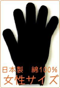 カラー軍手 日本製 綿100%[女性]黒カラー手袋 大人用[運動会・イベント・ガーデニング・ダンスコスプレ衣装に]