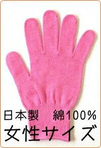 カラー軍手 綿100%日本製[女性]ピンク【今治タオルの糸で編みました】