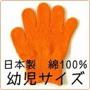カラー軍手/日本製/綿100%[幼児]オレンジ子供用 カラー手袋[ガーデニング・学校行事・コスプレ衣装に]