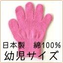 カラー軍手/日本製/綿100%[幼児]ピンク子供用 カラー手袋[ガーデニング・学校行事・コスプレ衣装に]