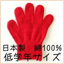 カラー軍手 日本製 綿100%[小学校低学年]赤子供用 カラー手袋[遠足・学校行事・発表会・イベント・ダンスコスプレ衣装に]