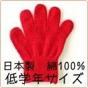 カラー軍手/カラー手袋/日本製/綿100%[小学校低学年]赤子供用 カラー軍手[ガーデニング・運動会・イベント衣装に]