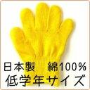 カラー軍手/日本製/綿100%[小学校低学年]黄色子供用 カラー手袋[ガーデニング・学校行事・コスプレ衣装に]