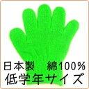 カラー軍手/日本製/綿100%[小学校低学年]キミドリ子供用 カラー手袋[ガーデニング・学校行事・コスプレ衣装に]