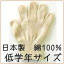 カラー軍手/日本製/綿100%[小学校低学年]肌色子供用 カラー手袋[ガーデニング・学校行事・コスプレ衣装に]