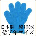 カラー軍手/日本製/綿100%[小学校低学年]青子供用 カラー手袋[ガーデニング・学校行事・コスプレ衣装に]