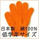 カラー軍手/日本製/綿100%[小学校低学年]オレンジ子供用 カラー手袋[ガーデニング・学校行事・コスプレ衣装に]