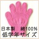 カラー軍手/日本製/綿100%[小学校低学年]ピンク子供用 カラー手袋[ガーデニング・運動会・イベント衣装に]【お買い物マラソンポイント10倍】【クーポン対象】