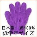 カラー軍手/カラー手袋/日本製/綿100%[小学校低学年]紫子供用 カラー軍手[ガーデニング・運動会・イベント衣装に]