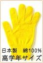 カラー軍手/日本製/綿100%[小学校高学年]黄色子供用 カラー手袋[ガーデニング・学校行事・コスプレ衣装に]