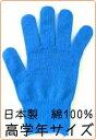 カラー軍手/日本製/綿100%[小学校高学年]青子供用 カラー手袋[ガーデニング・運動会・イベント衣装に]【お買い物マラソンポイント10倍】【クーポン対象】