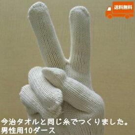 純綿軍手[肌色 厚地]男性10ダース【今治タオルの糸】綿100%日本製 送料無料【キャッシュレス5%還元】