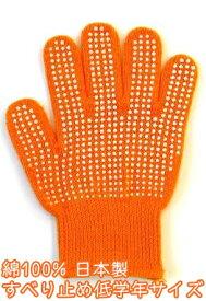 滑り止め付カラー軍手[小学校低学年] オレンジ日本製 綿100%【今治タオルの糸で編みました】【ラッキーシール対応】