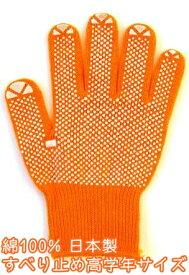 すべり止め付カラー軍手[小学校高学年] オレンジ日本製 綿100%【今治タオルの糸で編みました】【ラッキーシール対応】