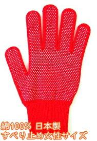 すべり止めカラー軍手[女性]赤綿100%日本製【今治タオルの糸】