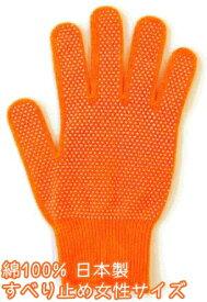 すべり止め付カラー軍手[女性] オレンジ日本製 綿100%【今治タオルの糸で編みました】【ラッキーシール対応】