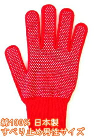 すべり止めカラー手袋[男性] 赤綿100%日本製【今治タオルの糸】