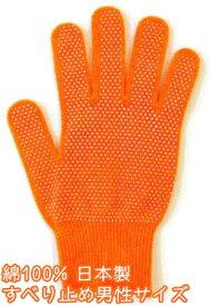 滑り止め付カラー手袋[男性] オレンジ日本製 綿100%【今治タオルの糸で編みました】【ラッキーシール対応】