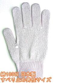 すべり止めカラー手袋[男性] グレイ綿100%日本製【今治タオルの糸】