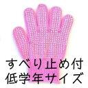 カラー軍手 日本製 綿100%[小学校低学年]すべり止め付軍手 ピンク子供用 カラー手袋[運動会・体育祭・学校行事イベン…